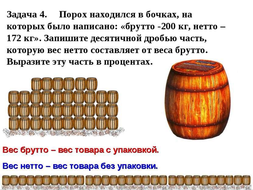 Задача 4. Порох находился в бочках, на которых было написано: «брутто -200 кг...