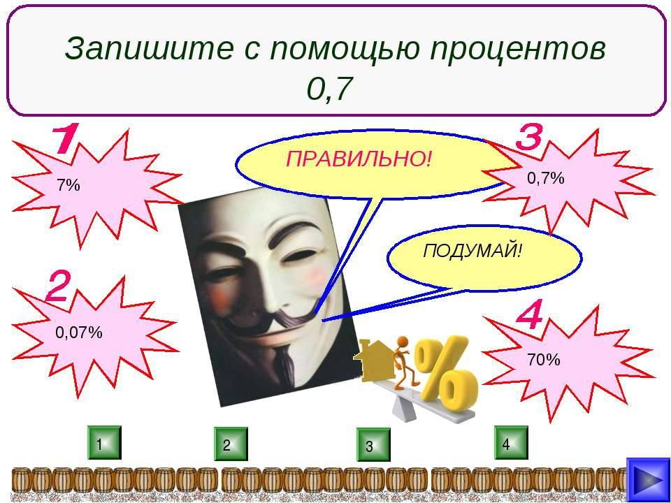 ПРАВИЛЬНО! 4 2 3 1 ПОДУМАЙ! Lesson: Guy Fawkes Resource: Guy Fawkes presentat...