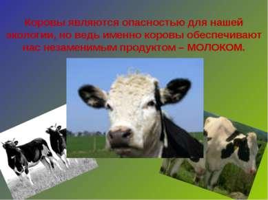 Коровы являются опасностью для нашей экологии, но ведь именно коровы обеспечи...