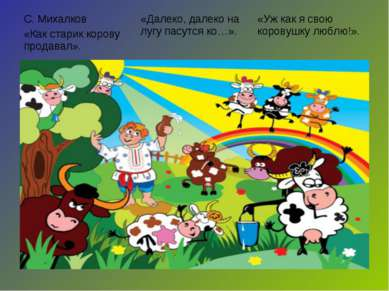 С. Михалков «Как старик корову продавал». «Далеко, далеко на лугу пасутся ко…...