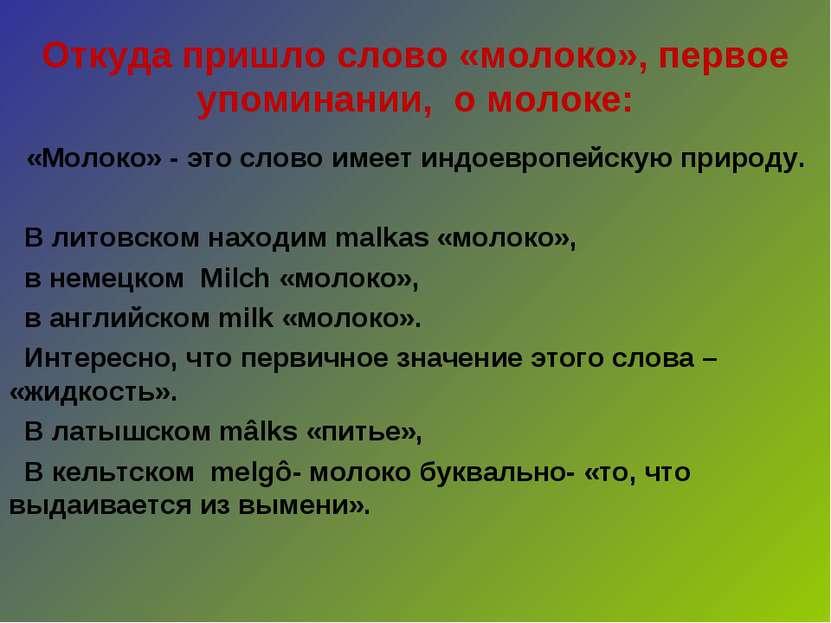 Откуда пришло слово «молоко», первое упоминании, о молоке:  «Молоко» - это с...