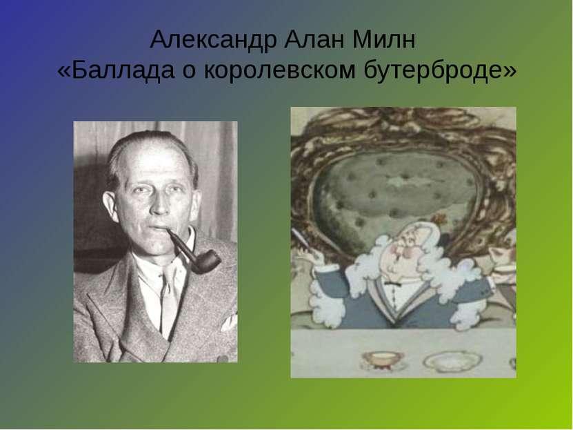 Александр Алан Милн «Баллада о королевском бутерброде»