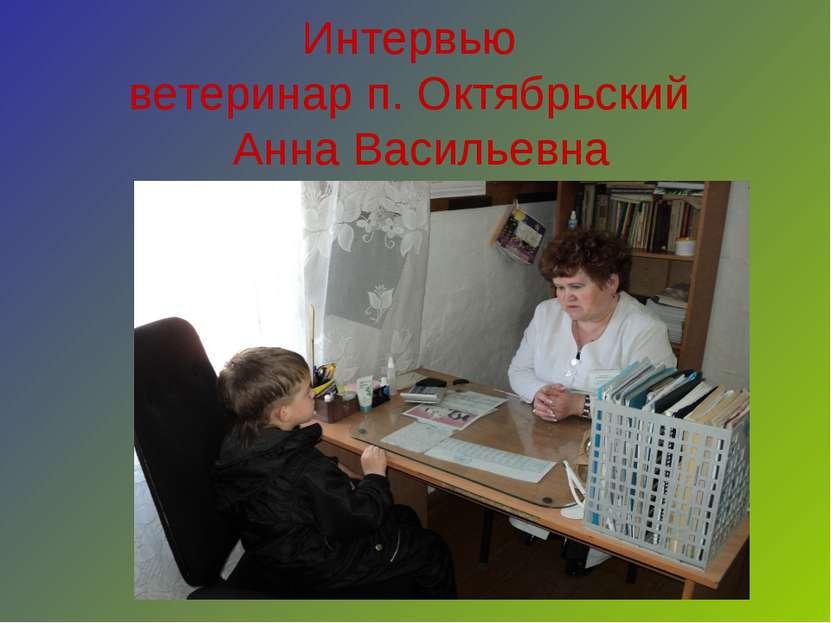 Интервью ветеринар п. Октябрьский Анна Васильевна