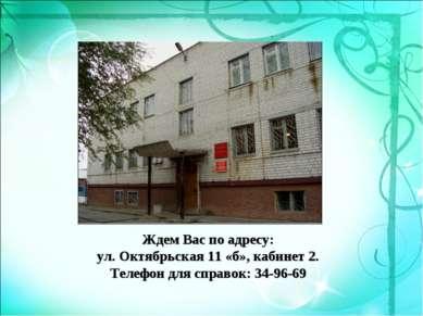 Ждем Вас по адресу: ул. Октябрьская 11 «б», кабинет 2. Телефон для справок: 3...