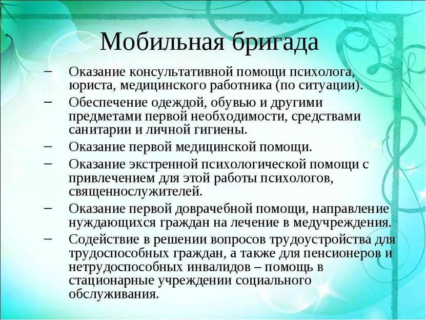 Мобильная бригада Оказание консультативной помощи психолога, юриста, медицинс...