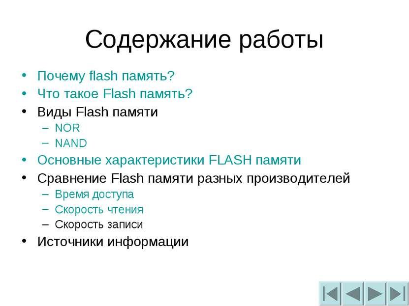Содержание работы Почему flash память? Что такое Flash память? Виды Flash пам...