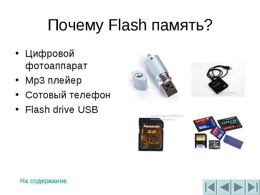 Почему Flash память? Цифровой фотоаппарат Mp3 плейер Сотовый телефон Flash dr...