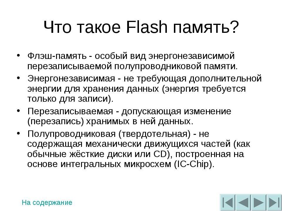 Что такое Flash память? Флэш-память - особый вид энергонезависимой перезаписы...