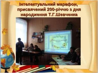 Інтелектуальний марафон, присвячений 200-річчю з дня народження Т.Г.Шевченка