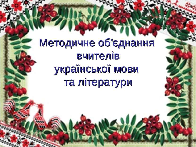 Методичне об'єднання вчителів української мови та літератури