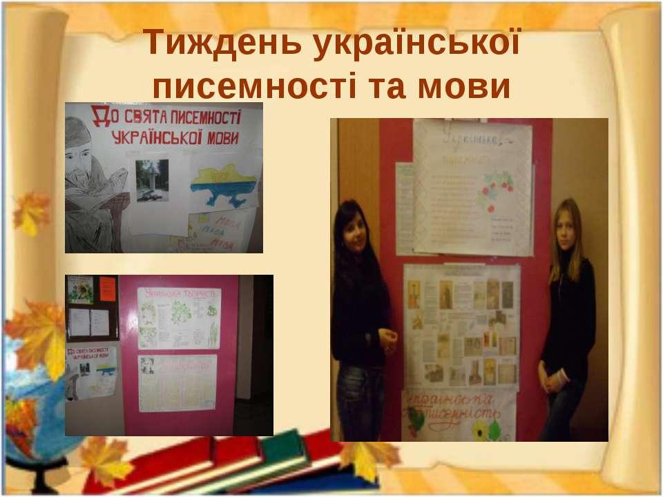 Тиждень української писемності та мови