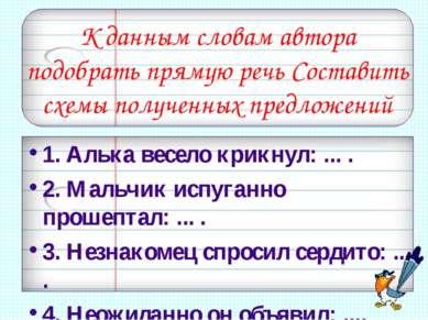 К данным словам автора подобрать прямую речь Составить схемы полученных предл...