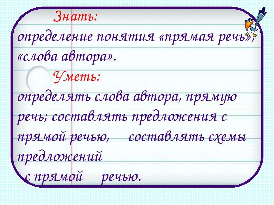Знать: определение понятия «прямая речь», «слова автора». Уметь: определять с...