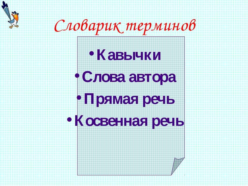 Словарик терминов Кавычки Слова автора Прямая речь Косвенная речь