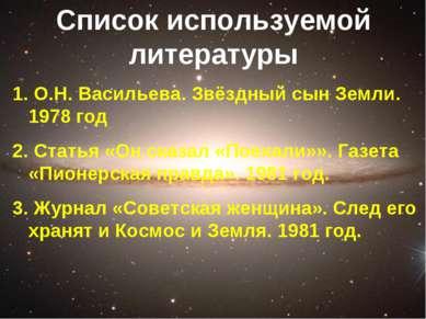 Список используемой литературы О.Н. Васильева. Звёздный сын Земли. 1978 год С...