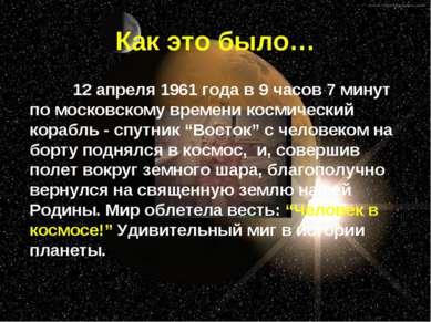 Как это было… 12 апреля 1961 года в 9 часов 7 минут по московскому времени ко...