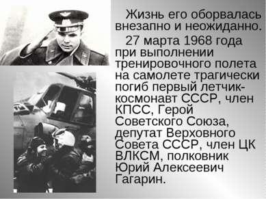Жизнь его оборвалась внезапно и неожиданно. 27 марта 1968 года при выполнении...