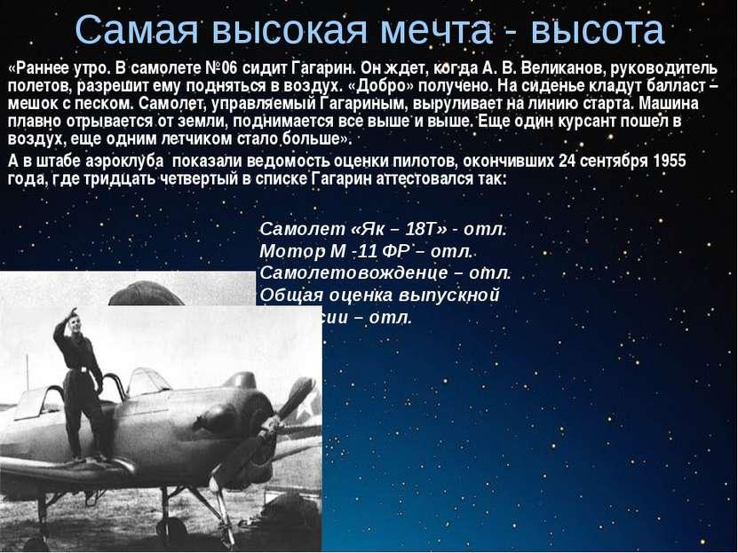 Самая высокая мечта - высота «Раннее утро. В самолете №06 сидит Гагарин. Он ж...