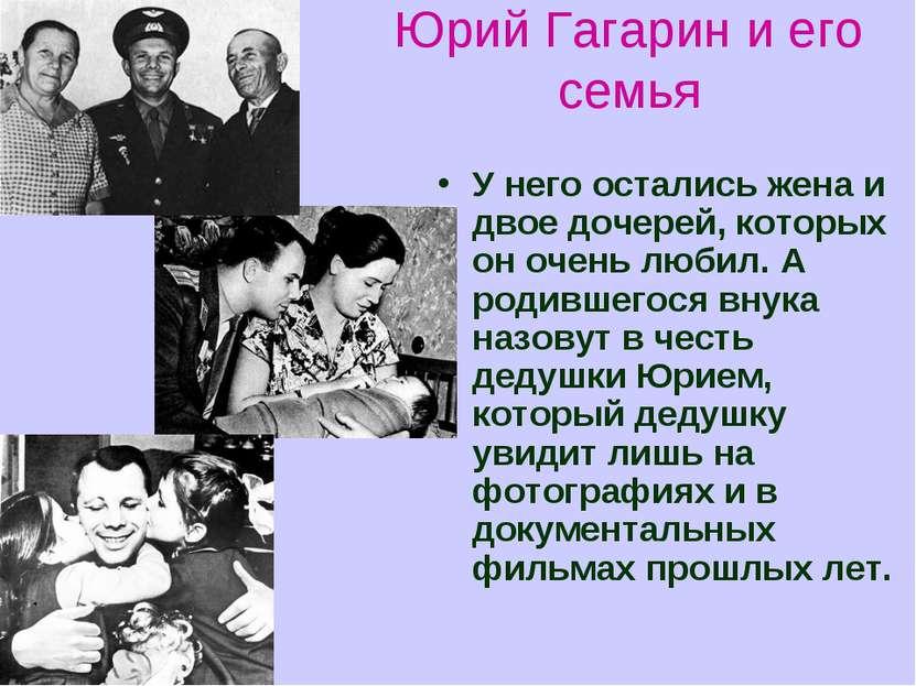 Юрий Гагарин и его семья У него остались жена и двое дочерей, которых он очен...