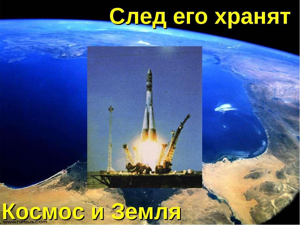 След его хранят Космос и Земля