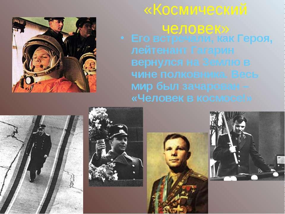 «Космический человек» Его встречали, как Героя, лейтенант Гагарин вернулся на...