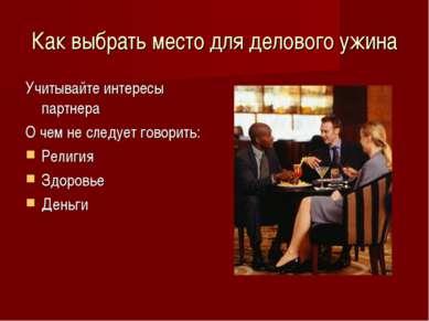 Как выбрать место для делового ужина Учитывайте интересы партнера О чем не сл...