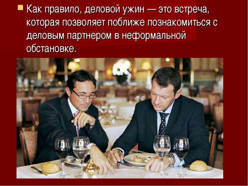 Как правило, деловой ужин — это встреча, которая позволяет поближе познакомит...