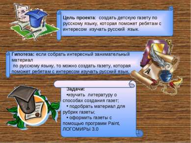 Цель проекта: создать детскую газету по русскому языку, которая поможет ребят...