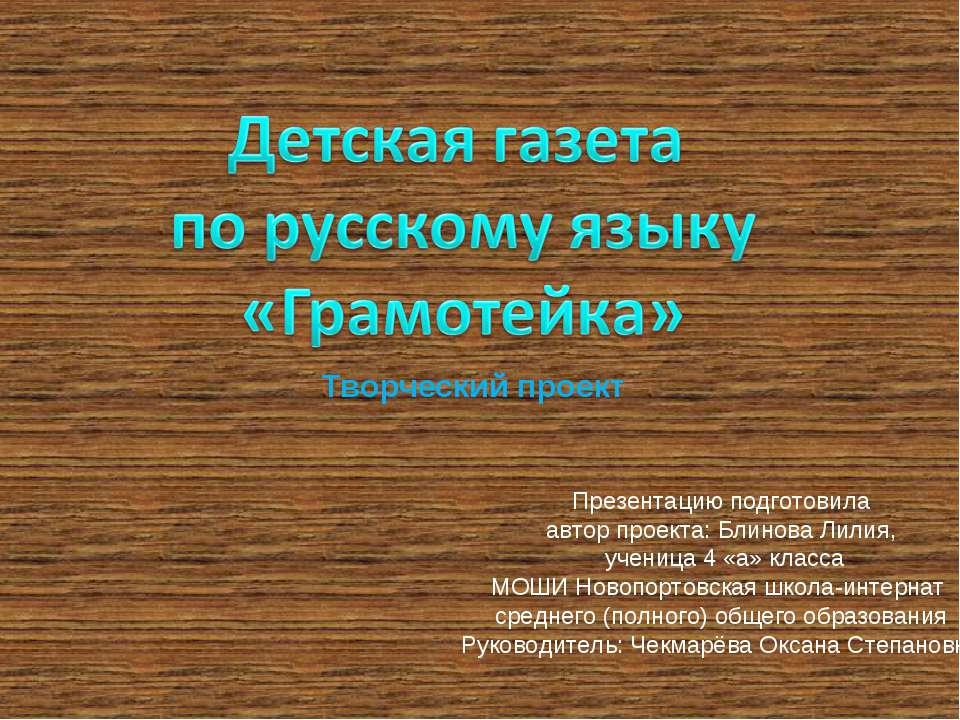 Творческий проект Презентацию подготовила автор проекта: Блинова Лилия, учени...