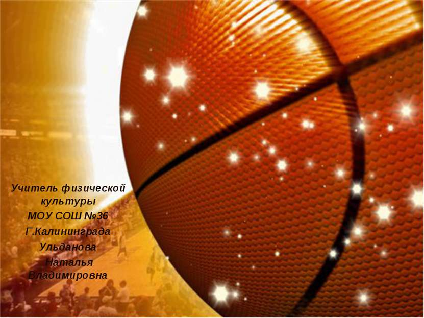 Учитель физической культуры МОУ СОШ №36 Г.Калининграда Ульданова Наталья Влад...