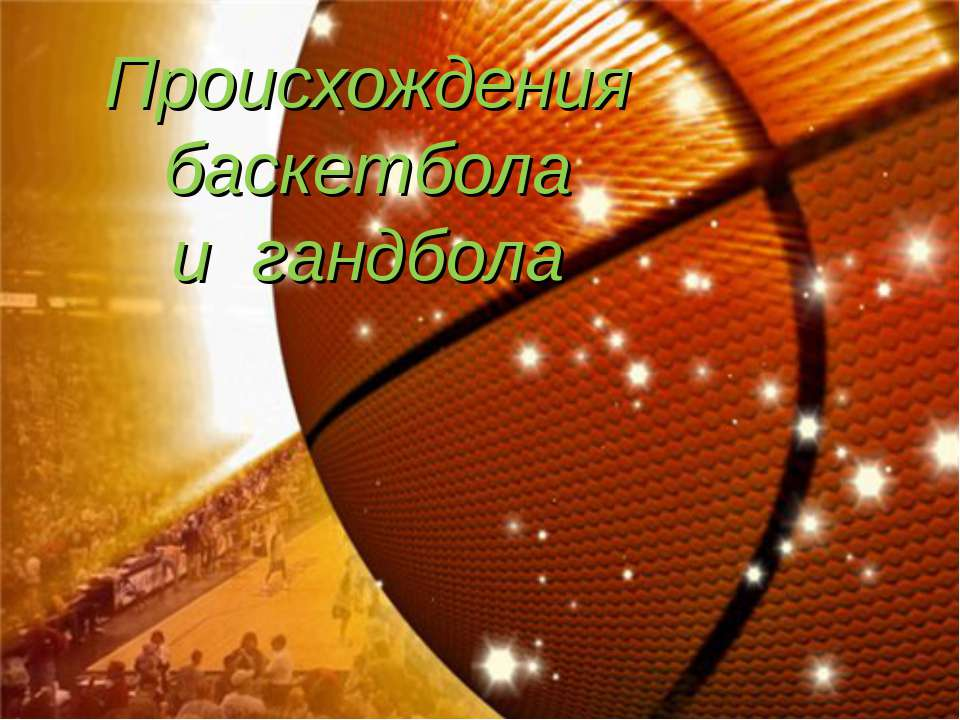 Происхождения баскетбола и гандбола