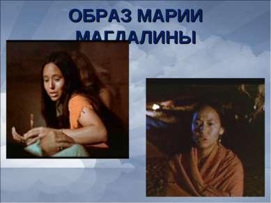 ОБРАЗ МАРИИ МАГДАЛИНЫ