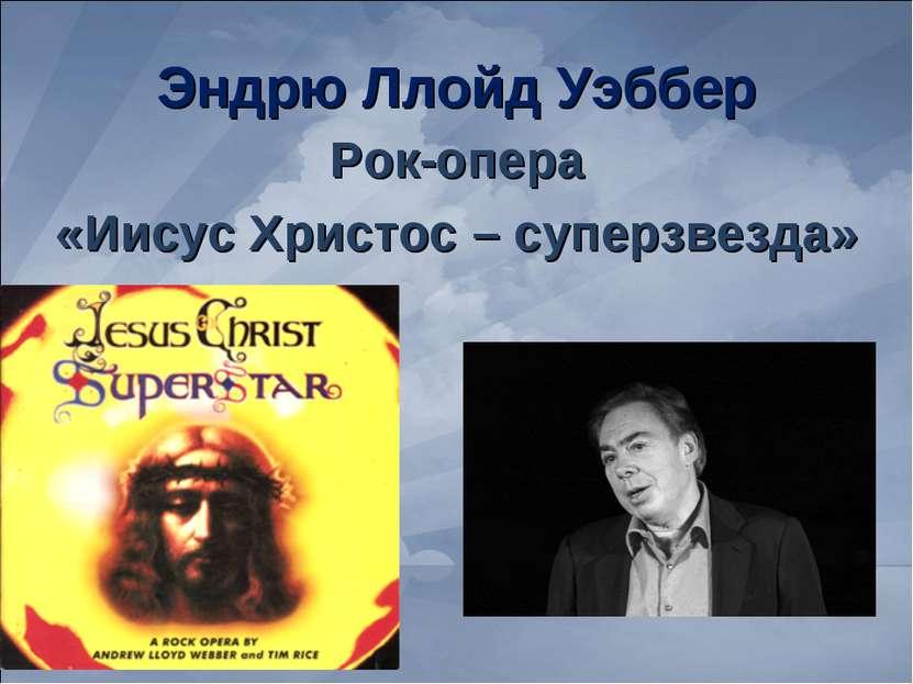 Эндрю Ллойд Уэббер Рок-опера «Иисус Христос – суперзвезда»