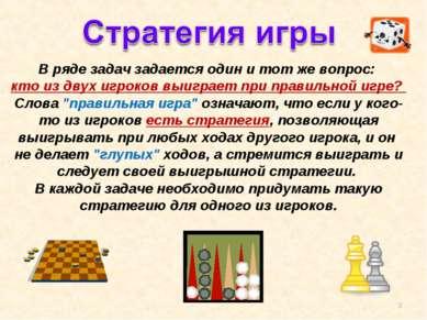 В ряде задач задается один и тот же вопрос: кто из двух игроков выиграет при ...
