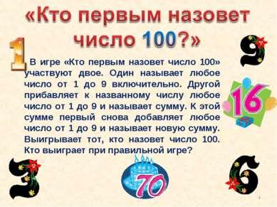 В игре «Кто первым назовет число 100» участвуют двое. Один называет любое чис...