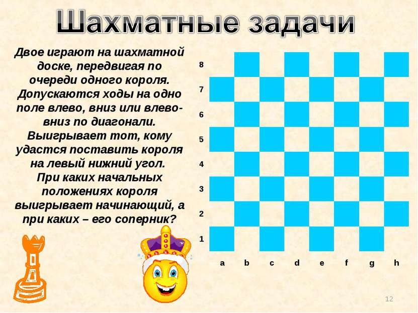 Двое играют на шахматной доске, передвигая по очереди одного короля. Допускаю...