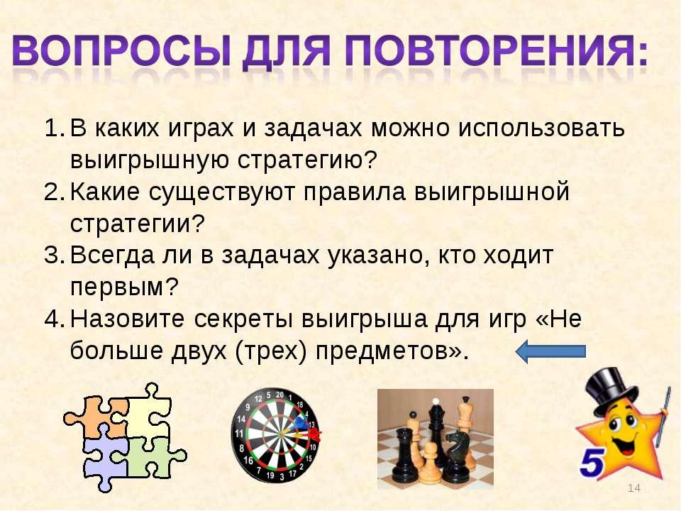 В каких играх и задачах можно использовать выигрышную стратегию? Какие сущест...