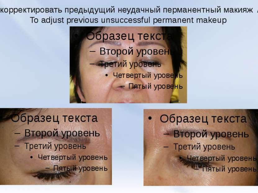 Скорректировать предыдущий неудачный перманентный макияж / To adjustprevious...