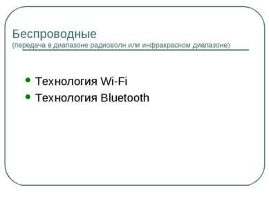 Беспроводные (передача в диапазоне радиоволн или инфракрасном диапазоне) Техн...