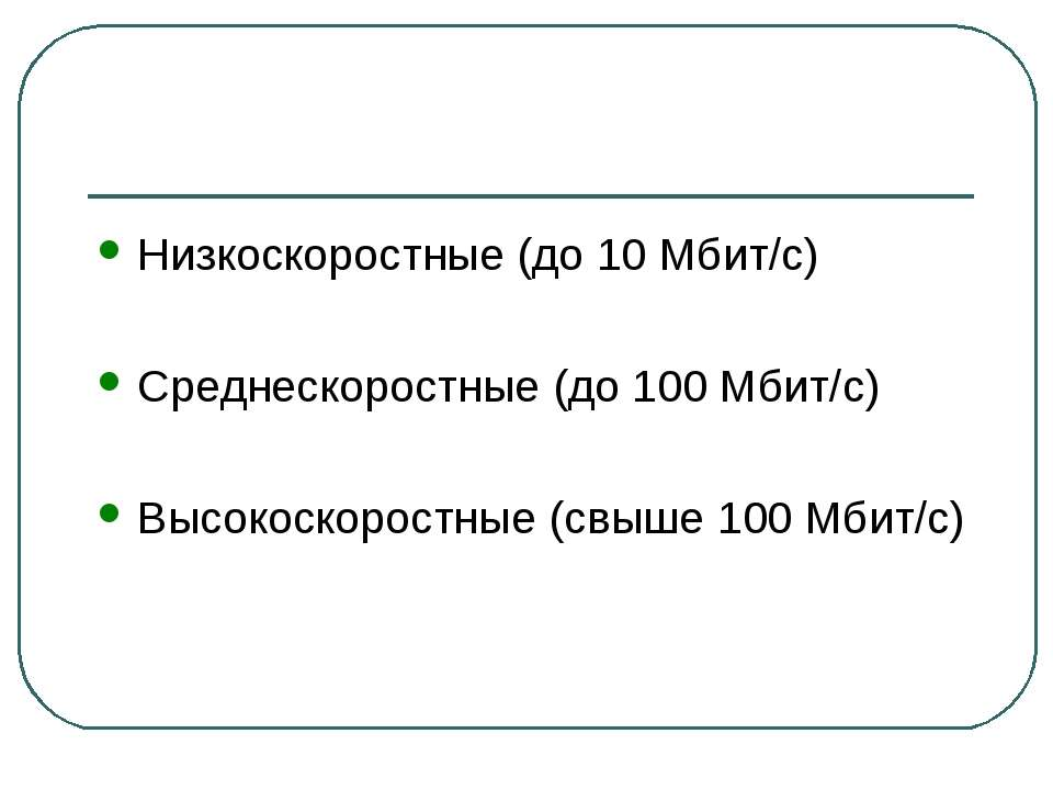 Низкоскоростные (до 10 Мбит/с) Среднескоростные (до 100 Мбит/с) Высокоскорост...