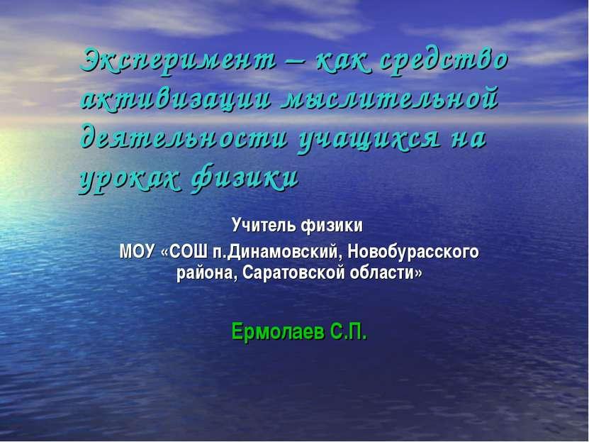 Эксперимент – как средство активизации мыслительной деятельности учащихся на ...