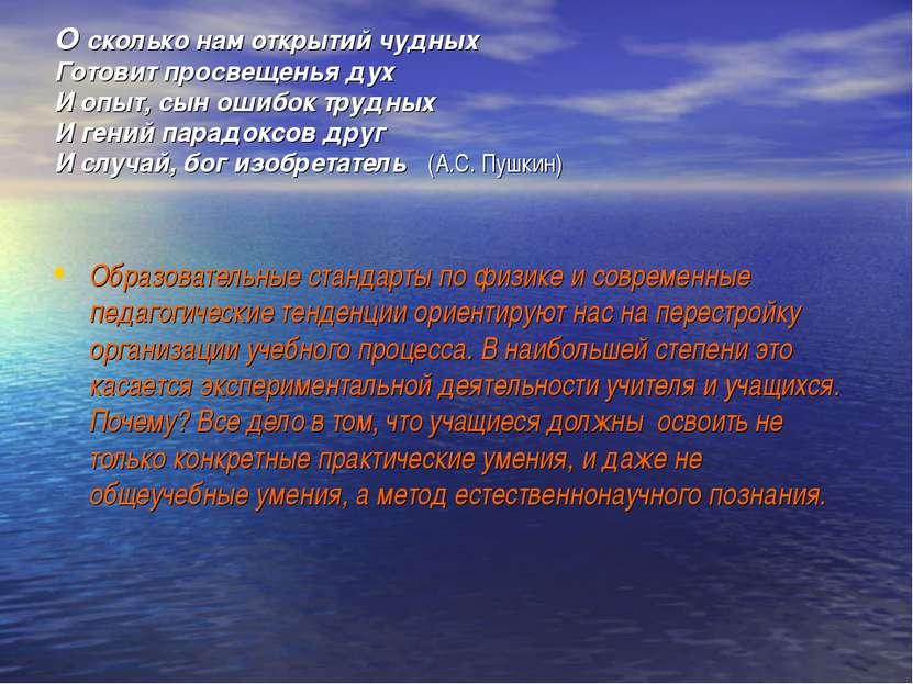 О сколько нам открытий чудных Готовит просвещенья дух И опыт, сын ошибок труд...