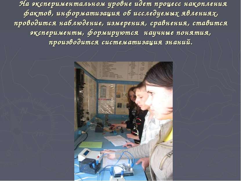 На экспериментальном уровне идет процесс накопления фактов, информатизация об...