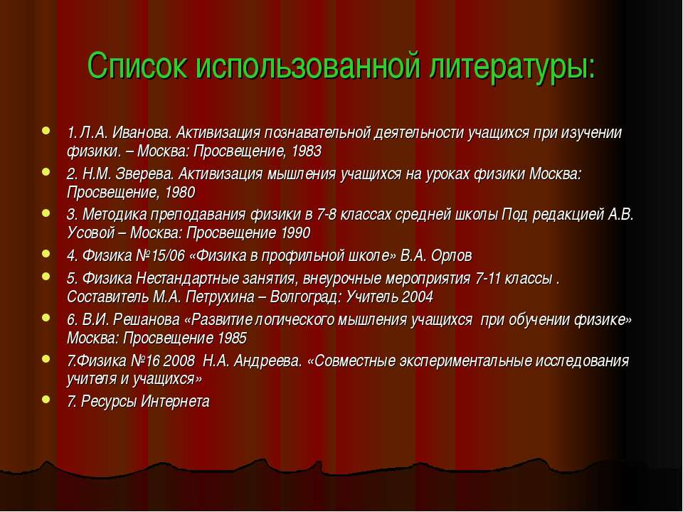 Список использованной литературы: 1. Л.А. Иванова. Активизация познавательной...