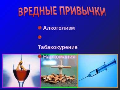 Алкоголизм Табакокурение Наркомания