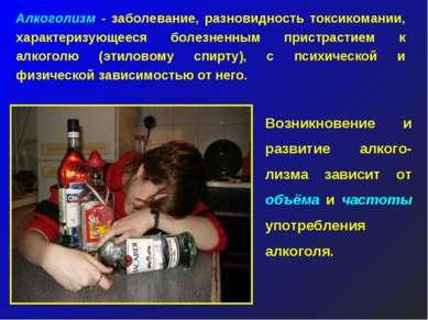 Алкоголизм - заболевание, разновидность токсикомании, характеризующееся болез...