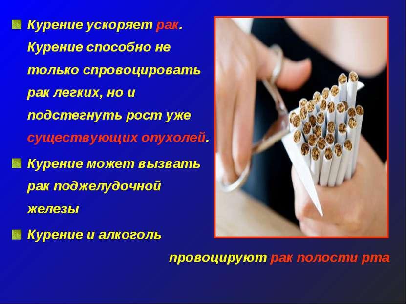 Курение ускоряет рак. Курение способно не только спровоцировать рак легких, н...