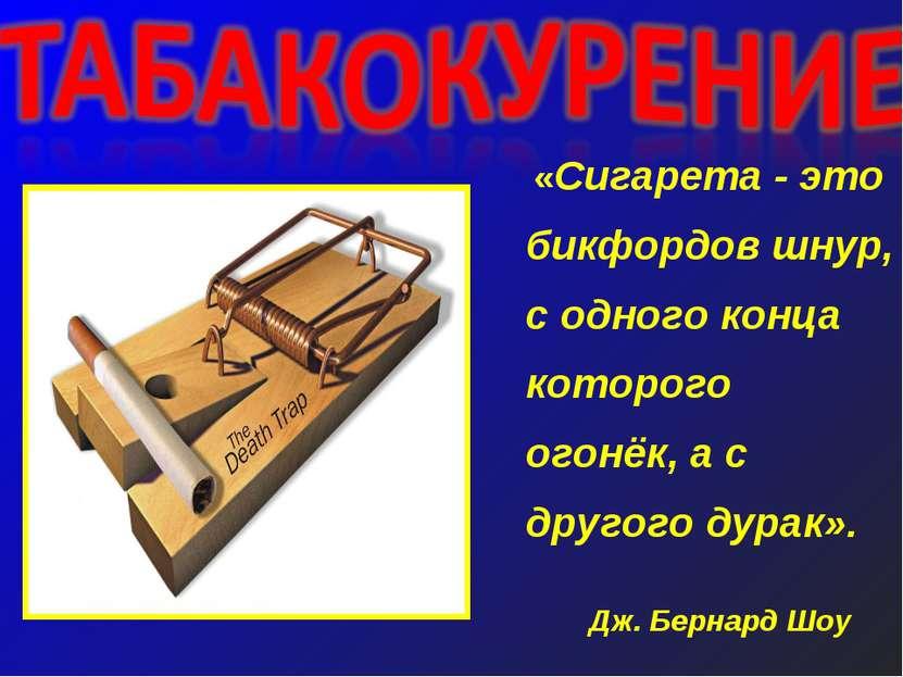 «Сигарета - это бикфордов шнур, с одного конца которого огонёк, а с другого д...