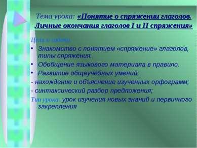 Тема урока: «Понятие о спряжении глаголов. Личные окончания глаголов I и II с...