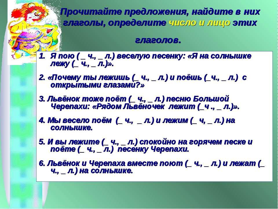 Прочитайте предложения, найдите в них глаголы, определите число и лицо этих г...